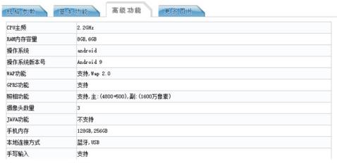 Oppo Reno Specifications on MIIT