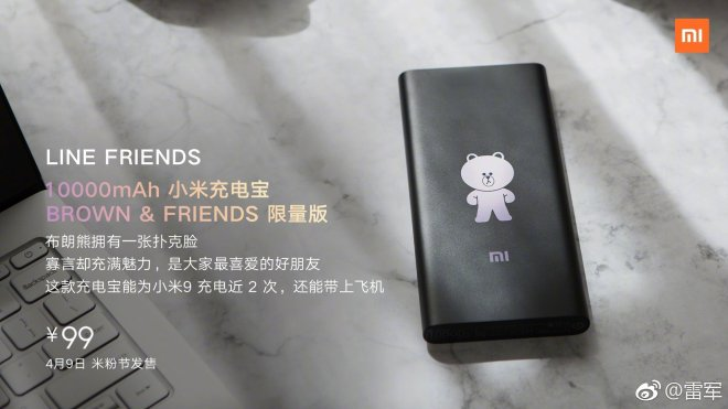 Xiaomi Mi 9 Se Brown Bear